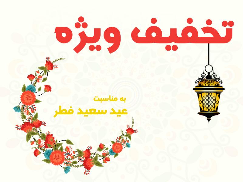 تخفیف ویژّه به مناسبت عید سعید فطر